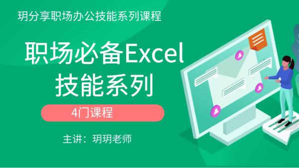 职场必备Excel技能系列课程,Excel表格制作入门视频教程