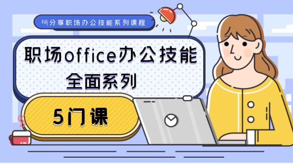 职场office办公技能全面系列课程,全方位提升职场办公技能