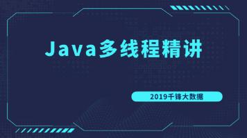 2019Java多线程精讲【千锋大数据】