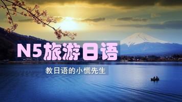 N5旅游日语