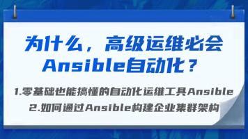 为什么,高级运维必会Ansible自动化?