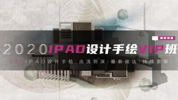 【IPAD设计手绘】室内外VIP系统课