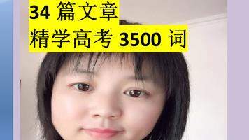 34篇文章精学高考3500词
