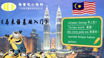 马来语基础入门