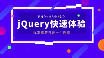 PHP+H5全栈之jQuery快速体验