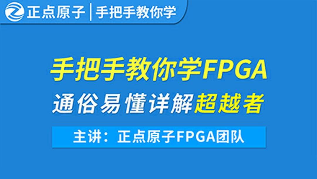 正点原子-手把手教你学FPGA-超越者