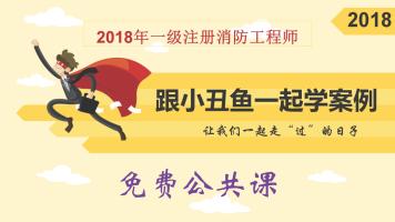 2018年注册消防-基础入门班[免费公共课]