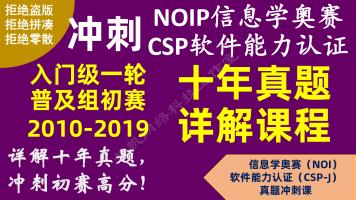 NOIP信息学奥赛CSPJ入门级普及组初赛C++十年真题冲刺课程赠讲义
