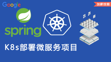 Kubernetes/K8s部署SpringCloud微服务项目