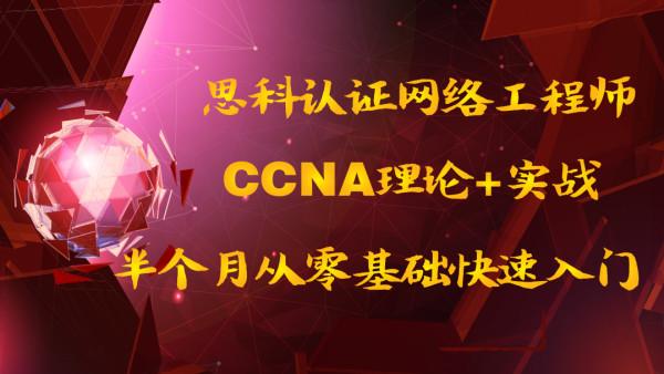 华亿网络-思科认证网络工程师CCNA精品VIP实战课程
