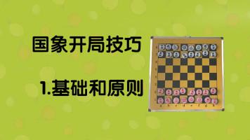 国际象棋开局技巧--1开局基础和原则