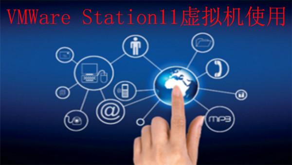 VMWareStation11虚拟机使用