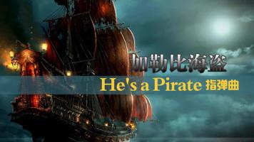 《加勒比海盗》初级吉他指弹曲(无死角教学)【七星指弹】