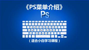 小白零基础学习PS数码摄影后期 PS菜单介绍