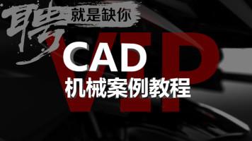 AutoCAD2017全套机械案例视频教程机械制图自学入门精通案例免费