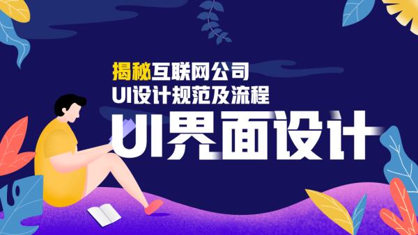 揭秘大型互联网公司UI设计规范及流程
