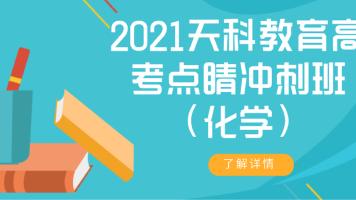 2021天科教育高考点睛冲刺班(化学)