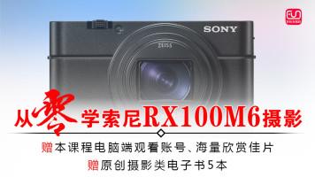 索尼黑卡6(RX 100 M6)视频教程相机操作摄影理论
