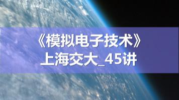 K4239_《模拟电子技术郑益慧》_上海交大_45讲