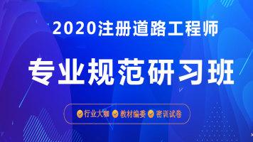 【教材编委】2020道路工程师规范研习班