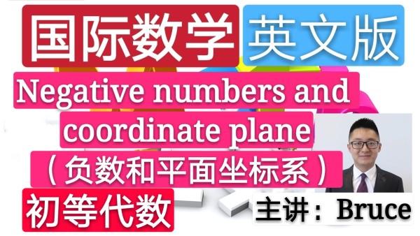 【精品课】小学国际数学英文版(初等代数)(负数和平面坐标系)