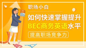 职场小白如何快速提升BEC商务英语水平提高职场竞争力