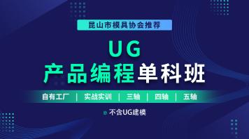 UG产品编程单科/CNC数控编程/不含UG建模/鼎典教育