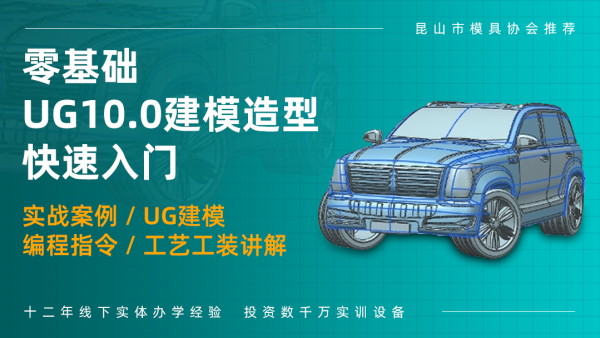 UG10.0造型建模快速入门【零基础UG建模+绘图+造型+制图全能班】