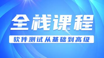 【松勤】软件测试全栈课程(面试/接口/自动化/性能/安全/项目)
