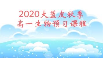 大蓝皮2020年秋季高一生物课程