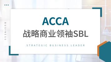 ACCA-战略商业领袖(SBL)