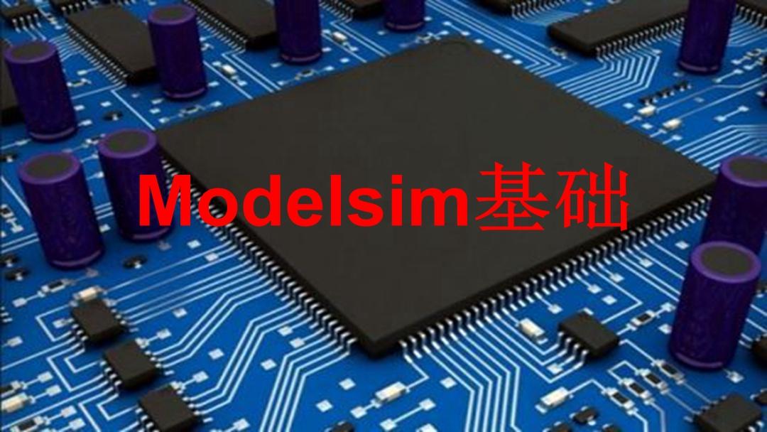 EDA仿真-ModelSim基础