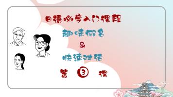 日语入门3 は~ん剩下全部假名及对话