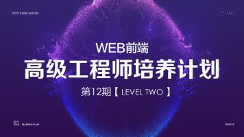 Web前端高级工程师培养计划 第十二期 LEVEL TWO【渡一教育】