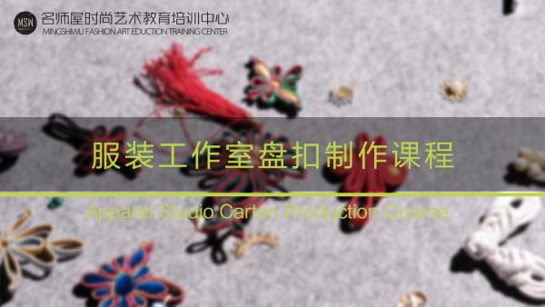 【名师屋服装工作室】旗袍元素之盘扣制作系列教程