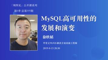 MySQL高可用性的发展和演变