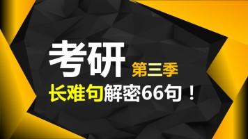 【考研】长难句解密66句(第三季)