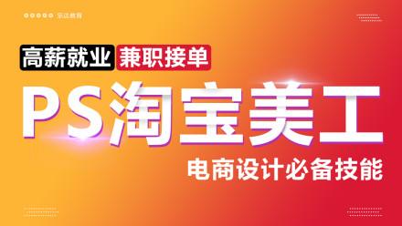 PS淘宝美工免费班/PS教程+网店装修+主图海报+PS平面设计修图调色
