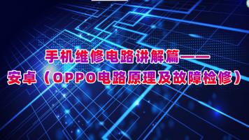 第十一章  高级理论八OPPO手机电路原理及故障维修