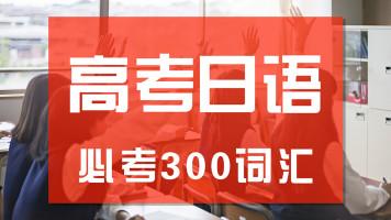 高考日语 必背300词 重点词汇汇总 免费公益课