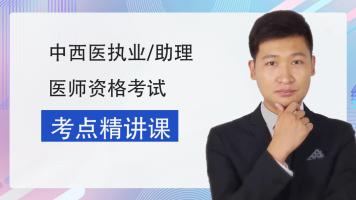 中西医执业/助理医师资格考试考点精讲课