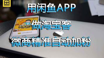 实操:用【闲鱼】做淘宝客和微信创业