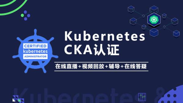 Kubernetes/K8s CKA 认证班