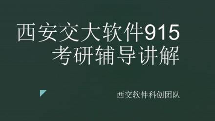 22西交软件考研相关复习方法介绍