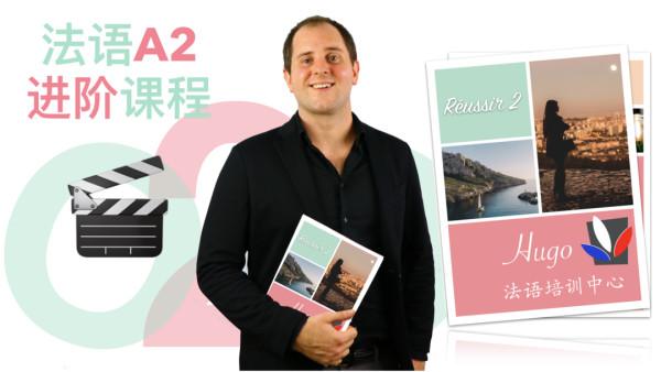 Hugo法语留学法国法语基础A2法语进阶课