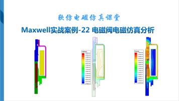 Maxwell实战案列22 电磁阀电磁性能仿真全波整流