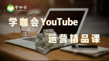 学咖会YouTube运营精品课