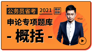 3T申论题库—概括题【晴教育公考】适用2021公务员省考