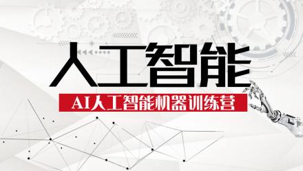 AI人工智能|机器学习|大数据 -项目实战课程(自动驾驶人脸识别)
