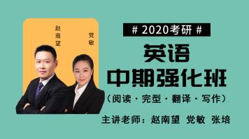 2020考研英语中期强化课程